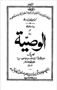 Al-Wasiyat